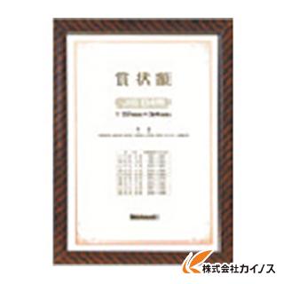 オフィス住設用品 OA 事務用品 賞状額 送料無料でお届けします ナカバヤシ JIS キンラック 送料無料でお届けします 木製賞状額 B4 KW-105J-H