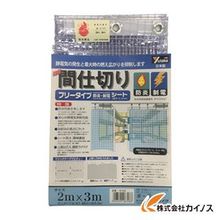 ユタカ シート 簡易間仕切り防炎・制電 2m×3m クリア B322