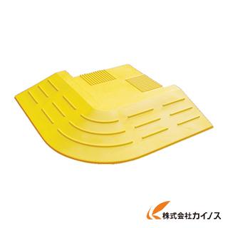 アラオ 段差スロープ コーナー用 AR-053 (2本)