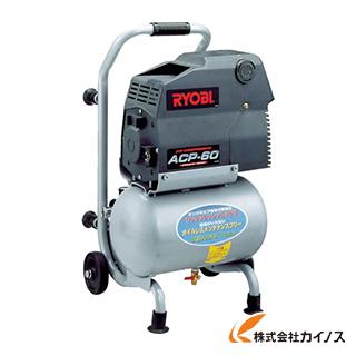 リョービ エアーコンプレッサー ACP-60 ACP60 【最安値挑戦 激安 通販 おすすめ 人気 価格 安い おしゃれ】