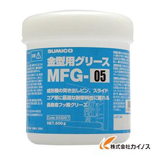 住鉱 金型用グリース MFG-05 500G 243167 【最安値挑戦 激安 通販 おすすめ 人気 価格 安い おしゃれ】