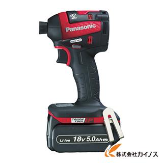 【送料無料】 Panasonic 充電インパクトドライバー 18V 5.0Ah 赤 EZ75A7LJ2G-R EZ75A7LJ2GR 【最安値挑戦 激安 通販 おすすめ 人気 価格 安い おしゃれ】