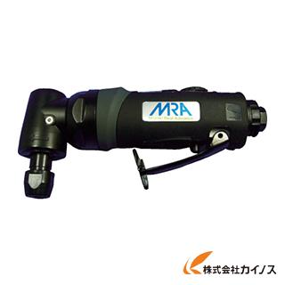 【送料無料】 MRA エアグラインダ ヘッドアングル90°低速タイプ MRA-PG50210LS MRAPG50210LS 【最安値挑戦 激安 通販 おすすめ 人気 価格 安い おしゃれ】