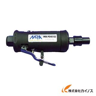 【送料無料】 MRA エアグラインダ 前方排気 ストレートタイプ MRA-PG40103 MRAPG40103 【最安値挑戦 激安 通販 おすすめ 人気 価格 安い おしゃれ】