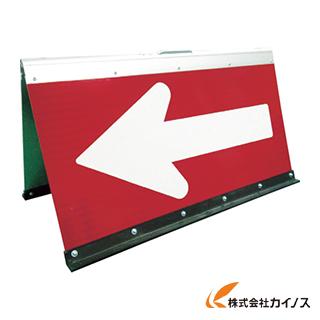 【送料無料】 グリーンクロス 高輝度二方向矢印板 赤面 白矢印 1106040415 【最安値挑戦 激安 通販 おすすめ 人気 価格 安い おしゃれ】