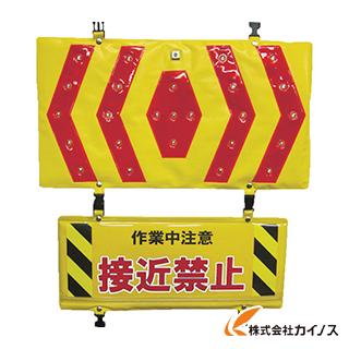 ヨシオ 警告LED&反射パネル KLP-1 KLP1 【最安値挑戦 激安 通販 おすすめ 人気 価格 安い おしゃれ 16200円以上 送料無料】