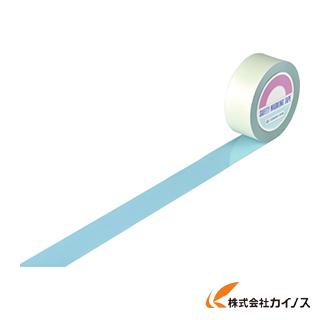 緑十字 ガードテープ(ラインテープ) 水色 50mm幅×100m 屋内用 148068 【最安値挑戦 激安 通販 おすすめ 人気 価格 安い おしゃれ】