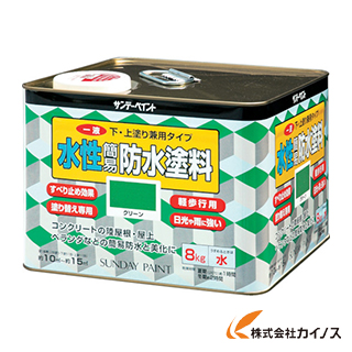 【送料無料】 サンデーペイント 一液水性簡易防水塗料 8kg グリーン 269907 【最安値挑戦 激安 通販 おすすめ 人気 価格 安い おしゃれ】