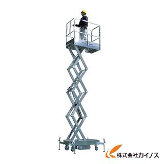 【送料無料】 ピカ アルミシザース充電式昇降作業台 アルシザー 3.6m LWA-36 LWA36 【最安値挑戦 激安 通販 おすすめ 人気 価格 安い おしゃれ】