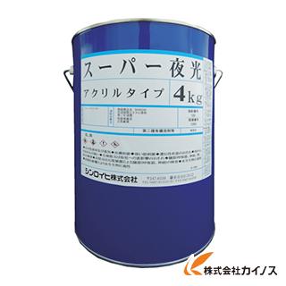 【送料無料】 シンロイヒ スーパー夜光塗料 4kg 2001MY 【最安値挑戦 激安 通販 おすすめ 人気 価格 安い おしゃれ】