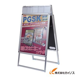 【送料無料】 TOKISEI ポスターグリップスタンド看板ケース付屋内用B2両面シルバー PGSKP-B2RS PGSKPB2RS 【最安値挑戦 激安 通販 おすすめ 人気 価格 安い おしゃれ】
