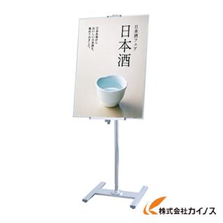 TOKISEI PAパネルスタンド15G‐B ポールタイプ 片面 PA15G-B PA15GB 【最安値挑戦 激安 通販 おすすめ 人気 価格 安い おしゃれ】