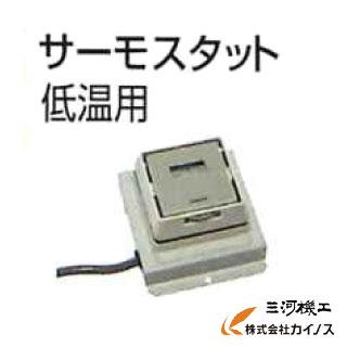 オリオン サーモスタット 低温用 (設定範囲:0℃~20℃)