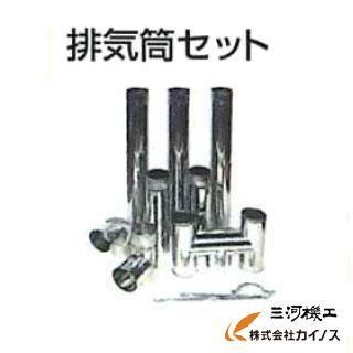 オリオン 排気筒セット