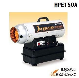 オリオン 熱風スポットヒーター ジェットヒーターHP <HPE150A> (熱出力17kW)【冬物】