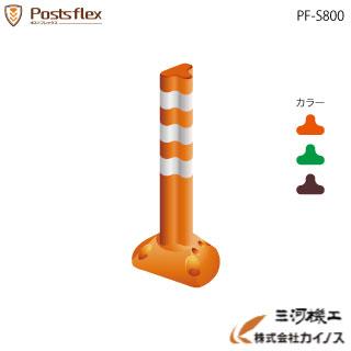 ポストフレックス スリムベースタイプ 凸型 <PF-S800> 高さ800mm ベース径 200×140 【道路】