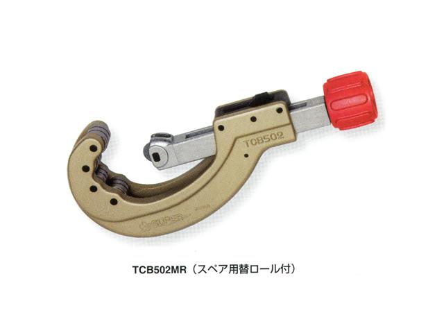 スーパーツール ベアリング装備溝付け工具 切断能力16~60 アクション機構型 (ステンレス鋼管用) <TCB502MR>【切断 耐久性 おすすめ 人気 比較 16,200円以上は 送料無料 工事 作業 簡単】