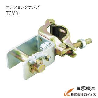 マルサ テンションクランプ 兼用 <TCM3> 20個 張線器 Φ48.6・Φ42.7 支柱兼用 ワイヤー 張り 番線 張器 張線【最安値挑戦 激安 通販 おすすめ 人気 価格 安い おしゃれ 16200円以上 送料無料】
