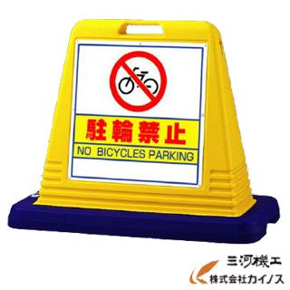 ユニット サインキューブ 駐輪禁止 両WT付 <874-032A>