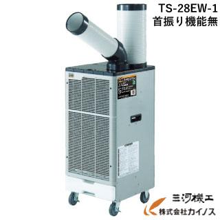 TRUSCO スポットエアコン 単相100V 首振り機能無 <TS-28EW-1> 【スイデン スポットクーラー 冷風 夏 暑さ対策 季節】