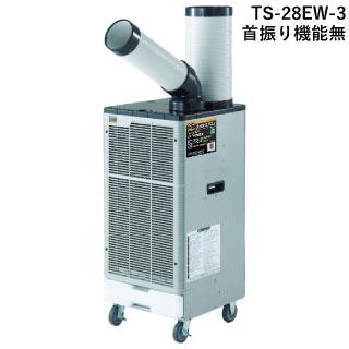 TRUSCO スポットエアコン 三相200V 首振り機能無 <TS-28EW-3>