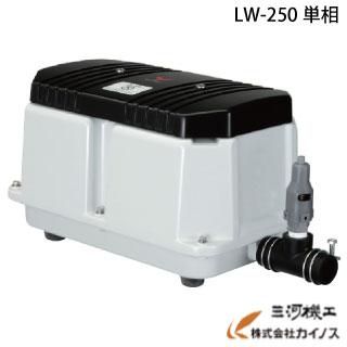 安永 エアポンプ 電磁式エアーポンプ 吐出専用タイプ <LW-250> 単相 AC100V 50Hz 60Hz 【安永 エアーポンプ 浄化槽 ブロア トイレ 消臭 ブロワ ヤスナガ】