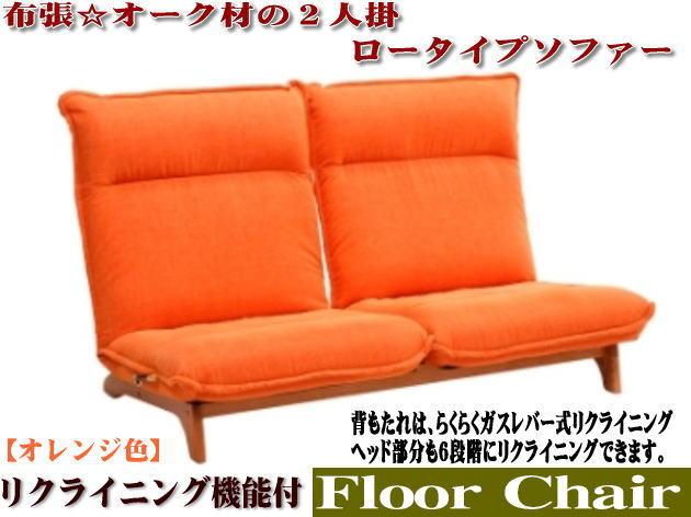 送料無料 布張2人掛リクライニングローソファー(オレンジ色) レバー式 ナチュラル オーク材 天然木