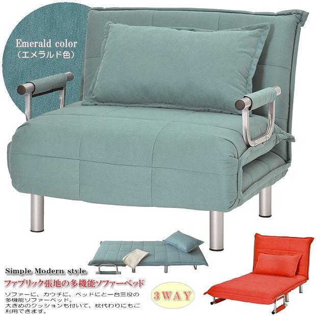ファブリック布張りのシンプルモダン多機能ソファーベッド(エメラルド色) ブルー 肘付 脚付 三つ折り 送料無料
