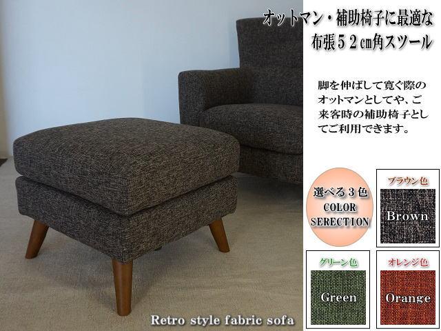 オットマン・補助椅子に最適な布張52cm角スツール ブラウン色 グリーン色 オレンジ色 3色対応 開梱設置無料 送料無料 ファブリック ポケットコイル 肘付 木製脚付 幅52cm 奥行52cm 高さ42cm