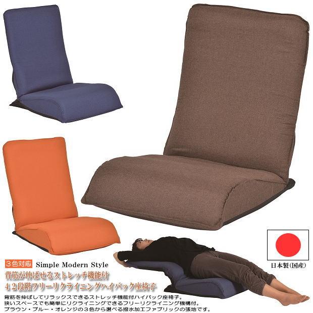 ストレッチ機能が付いた撥水加工ファブリック布地の肘無ハイバック座椅子 安心してご利用になれる日本製 国産品 です ブラウン ブルー オレンジの3色から選べます ご注文で当日配送 背筋が伸ばせるストレッチ機能付42段階フリーリクライニングファブリック布張ハイバック座椅子 ブラウン色 セール価格 完成品 オレンジ色 日本製 国産 ブルー色 フロアチェア 送料無料 肘無
