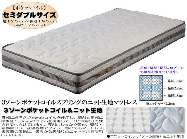 3ゾーンポケットコイルスプリングのニット生地マットレス(セミダブルサイズ) 厚さ25cm ホワイト色 グレー色 フィット感あり 立体キルト ベッドマットレス