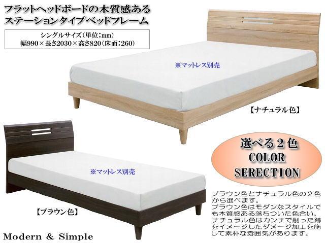 フラットヘッドボードの木質感あるステーションタイプシングルサイズフレーム(ブラウン色・ナチュラル色) 木製 宮無 フラット ダメージ加工 中空 布張床板 シンプル モダン