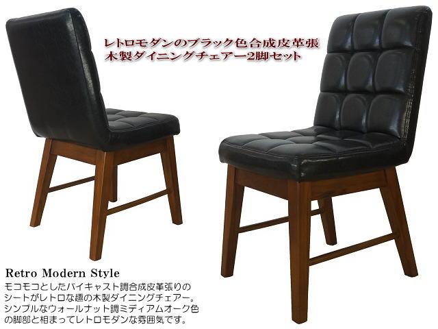 レトロモダンのブラック色合成皮革張木製ダイニングチェアー2脚セット ブラウン色 ブラック色 バイキャスト調 合成皮革 肘無 食卓椅子 完成品 レトロ シンプル モダン 送料無料