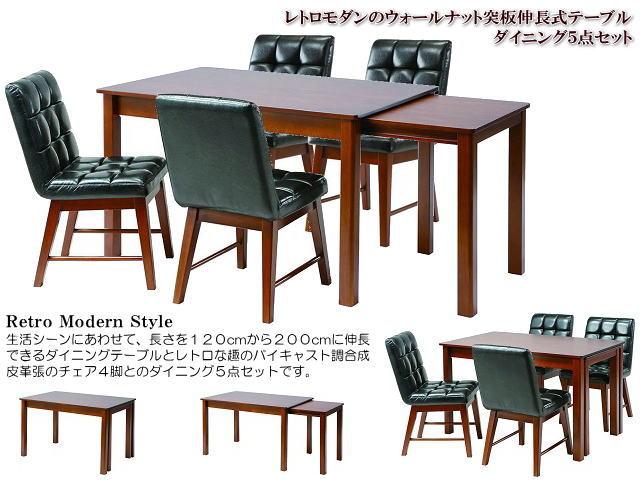 レトロモダンのウォールナット突板伸長式テーブルダイニング5点セット 4人掛け ブラウン色 ブラック色 バイキャスト調 合成皮革 木製 ダイニングチェアー ダイニングテーブル 食卓セット 食卓椅子