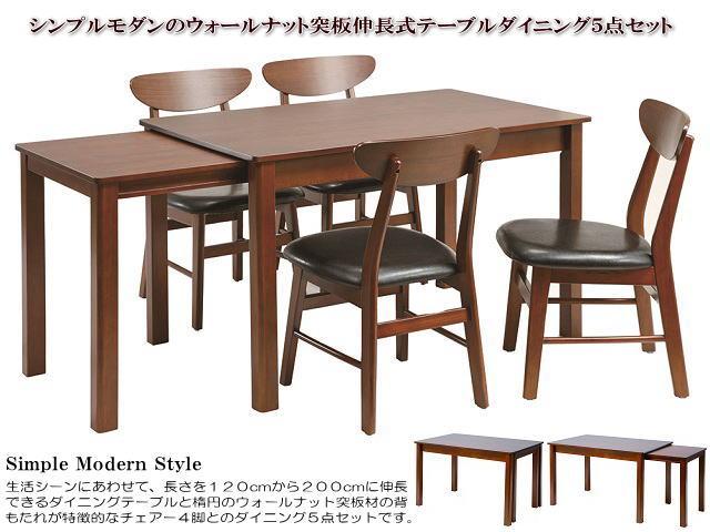シンプルモダンのウォールナット突板伸長式テーブルダイニング5点セット 4人掛け ブラウン色 ブラック色 バイキャスト調 合成皮革 木製 ダイニングチェアー 軽量 ダイニングテーブル 食卓セット 食卓椅子