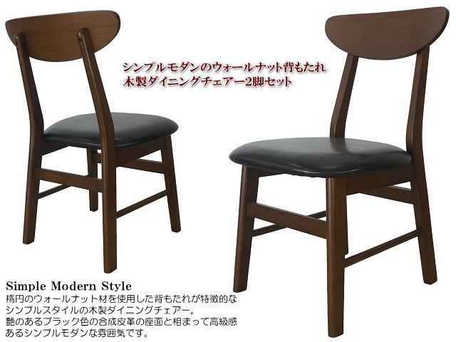 シシンプルモダンのウォールナット背もたれ木製ダイニングチェアー2脚セット ブラウン色 ブラック色 バイキャスト調 合成皮革 肘無 食卓椅子 完成品 軽量 レトロ シンプル モダン 送料無料