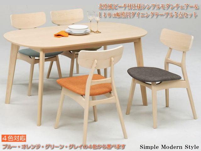北欧風ビーチ突板140cm幅楕円テーブルと4色対応モダンチェアーのナチュラルダイニング5点セット(ブルー色・オレンジ色・グリーン色・グレー色) 4人掛け 布張り 木製 ダイニングチェアー ダイニングテーブル 食卓セット 食卓椅子 シンプル