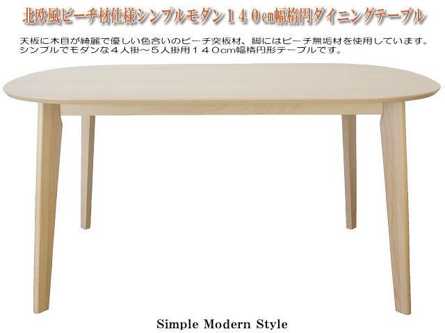 シンプルでモダンなナチュラルテイスト4人掛~5人掛用140cm幅楕円形テーブルの単品販売です。 北欧風ビーチ材仕様シンプルモダン140cm幅楕円形ダイニングテーブル(ナチュラル色) 4人掛け 食卓テーブル シンプル モダン ナチュラル 送料無料
