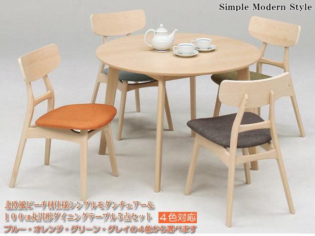 北欧風ビーチ突板100cm丸円形テーブルと4色対応モダンチェアーのナチュラルダイニング5点セット(ブルー色・オレンジ色・グリーン色・グレー色) 4人掛け 布張り 木製 ダイニングチェアー ダイニングテーブル 食卓セット 食卓椅子 シンプル