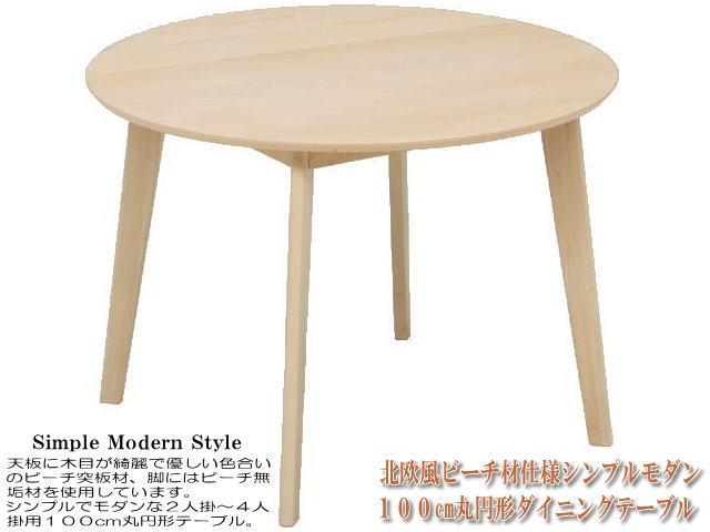 北欧風ビーチ材仕様シンプルモダン100cm丸円形ダイニングテーブル(ナチュラル色) 4人掛け 2人掛け 食卓テーブル シンプル モダン ナチュラル 送料無料