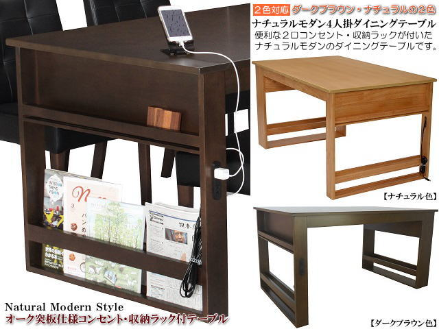 4人掛け用ナチュラルモダンのオーク突板仕様コンセント・収納ラック付ダイニングテーブル(ダークブラウン色・ナチュラル色) 4人掛け 135cm幅 食卓テーブル シンプル 送料無料