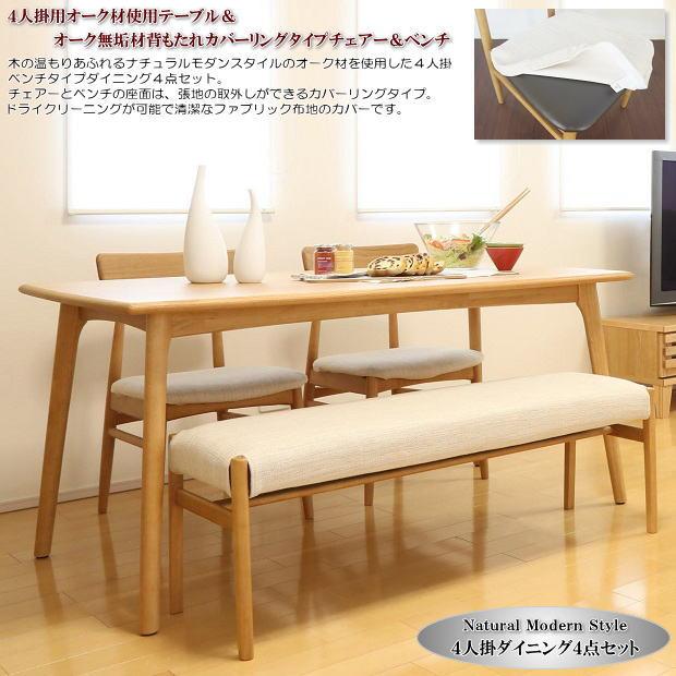 ナチュラルモダンのオーク材使用カバーリングタイプダイニング4点セット(ナチュラル色) 送料無料 4人掛け ファブリック 合成皮革 木製 ダイニングチェアー 150cmダイニングテーブル 120cmベンチ 食卓椅子 カントリー アイボリー