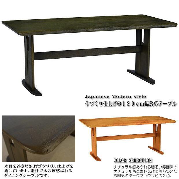 うづくり仕上げ180cm幅食卓テーブル(ナチュラル・ダークブラウン) 6人掛け用 角型 長方形 木製 天然木 和風 モダン 180×90 食卓テーブル ダイニングテーブル 送料無料