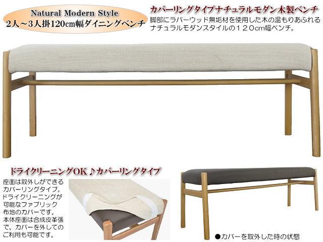 ナチュラルモダンのカバーリングタイプ幅120cm木製ダイニングベンチ(ナチュラル色) カバーリング 布張 アイボリー 合成皮革 ダークブラウン 食卓椅子 ナチュラル 木製脚 完成品 カントリー シンプル