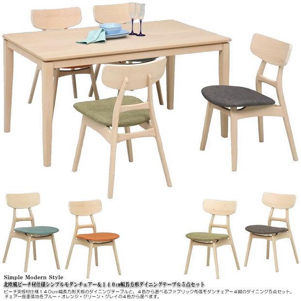 ビーチ突板材仕様140cm幅天板の長方形ダイニングテーブルと4色から選べるファブリック布張モダンチェアー4脚の5点セットです 北欧風ビーチ突板140cm幅長方形テーブルと4色対応モダンチェアーのナチュラルダイニング5点セット ブルー色 オレンジ色 グリーン色 グレー色 4人掛け 食卓椅子 シンプル 布張り ダイニングテーブル ダイニングチェアー 商品追加値下げ在庫復活 初売り 食卓セット 木製