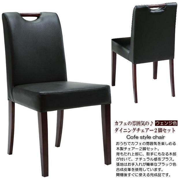 カフェの雰囲気の♪食卓椅子2脚セット☆ウェンジ色【送料無料】 木製 ダイニングチェアー 合成皮革 ブラック レザー