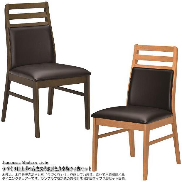 素朴な雰囲気で木の質感がある うづくり 仕上のダイニングチェアー 定番キャンバス 立ち上がりやすい座面高43cm 張地はお手入れが簡単なPVCレザーを使用しています 2脚セット販売です うづくり仕上げブラック色合成皮革張肘無食卓椅子2脚セット ナチュラル ダークブラウン 和風 木製 注文後の変更キャンセル返品 天然木 送料無料 合成皮革 肘無し 固定脚 チェアー ダイニングチェアー モダン