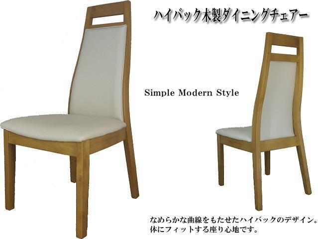 アイボリー色合成皮革のナチュラル色木製シンブルモダンダイニングチェアー2脚セット ハイバック 食卓椅子 木製 天然木 合成皮革 レザー チェアー 送料無料
