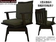 和風肘付回転ダイニングチェア(ダークブラウン色) 食卓椅子 ダイニングチェア 布張 グリーン 木製 天然木 ナチュラル 民芸調 送料無料
