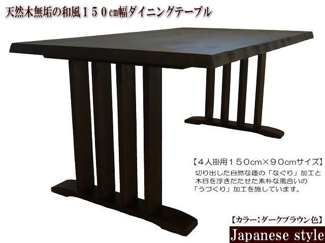 天然木無垢の和風4人掛150cm×90cmダイニングテーブル(ダークブラウン色) 4人掛け 木製 無垢 うづくり なぐり入り ダイニングテーブル 食卓テーブル ナチュラル 民芸調 シンプル T字脚 送料無料